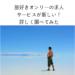 【旅人採用】TABIPPOの旅好きオンリーの求人サービスが新しい!